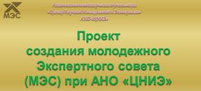 programma-molod1_290x130