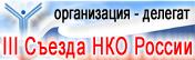 Знак-Делегата-III-Съезда-НКО-России.jpeg